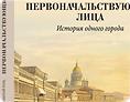 """Николай Голь """"Первоначальствующие лица, или История одного города"""""""