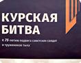 "75 лет битве ""Курская битва"""
