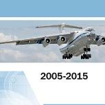 подарочное издание для 123 Авиационного Ремонтного Завода